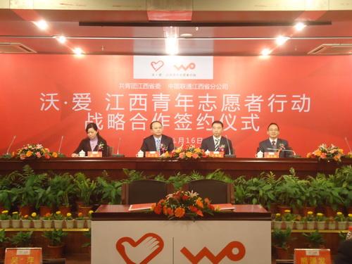 沃 爱 江西青年志愿者行动 签约仪式举行