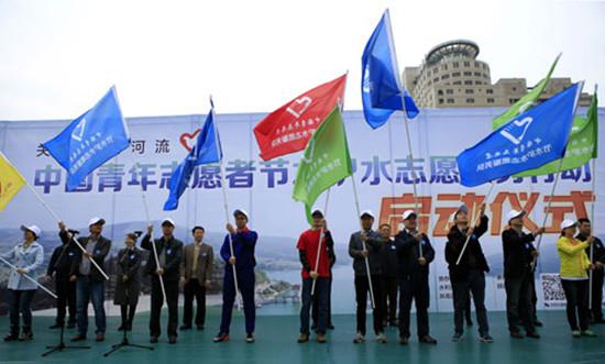 中国青年志愿者节水护水志愿服务行动启动(组图)
