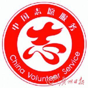 统一标识 推进志愿服务规范化