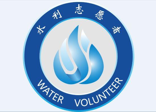 我国水利志愿服务标识正式发布 图