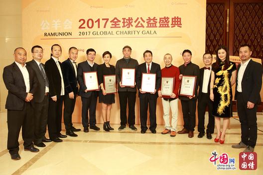 2017公羊会全球千赢盛典在京举行 成龙任千赢大使