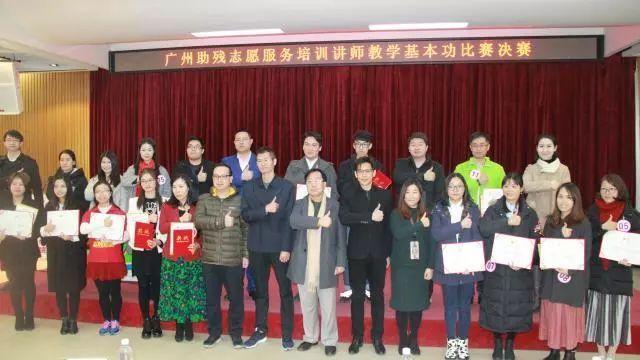 广州:举办助残志愿服务培训讲师教学基本功比赛