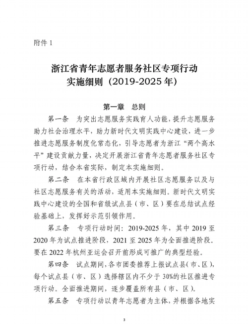 看过来!《浙江省青年志愿者服务社区专项行动实施细则》