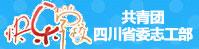 快乐学校-共青团四川省委志工部